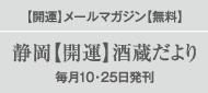 【開運】無料メールマガジン/静岡【開運】酒蔵だより/毎月10、25日発刊