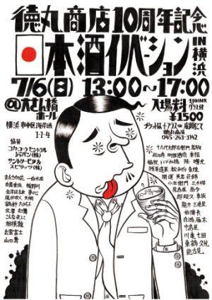 日本酒イノベーション