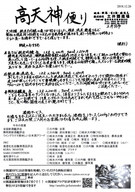 高天神便り 2018.12