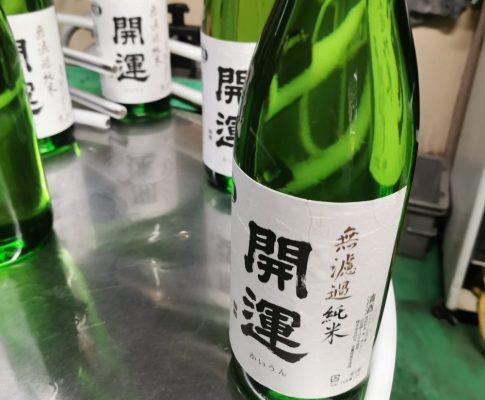 新酒発売開始