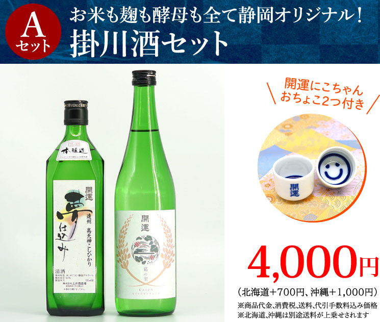 Aセット:お米も麹も酵母も全て静岡オリジナル!掛川酒セット